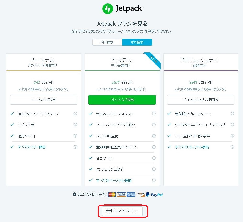 Jetpack設定手順1